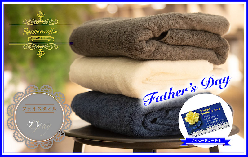 099H271 【期間限定】Raggamuffin(フェイスタオル:グレー)父の日プレゼント メッセージカード付