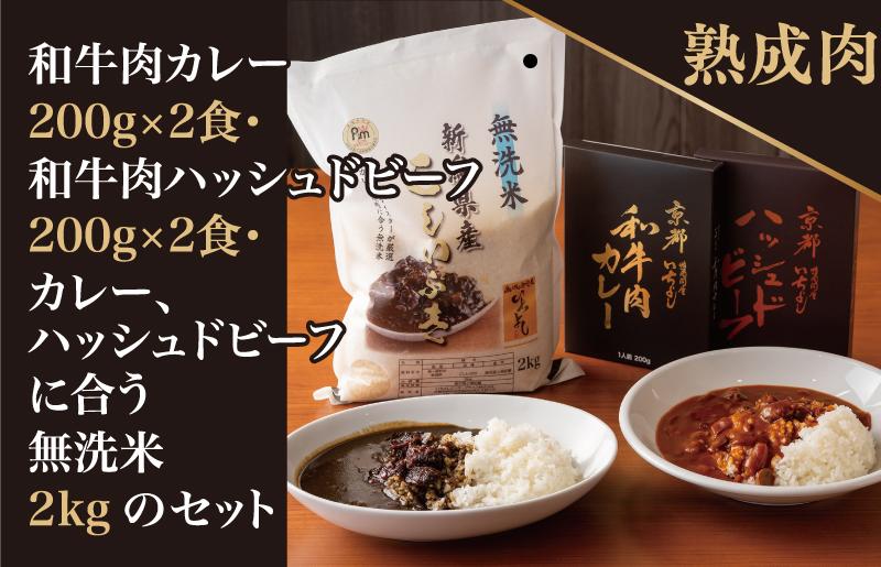 099H313 和牛肉カレー200g×2食・和牛肉ハッシュドビーフ200g×2食と無洗米2kgのセット
