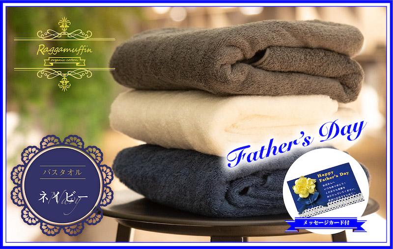 099H275 【期間限定】Raggamuffin(バスタオル:ネイビー)父の日プレゼント メッセージカード付