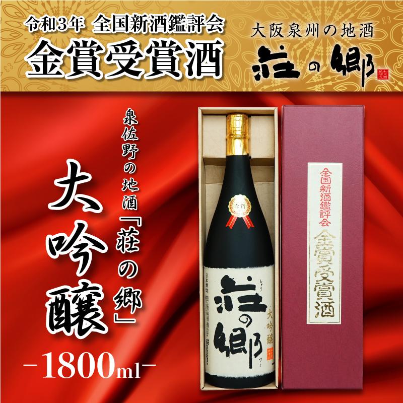 020C115 荘の郷 大吟醸 金賞受賞酒 1800ml