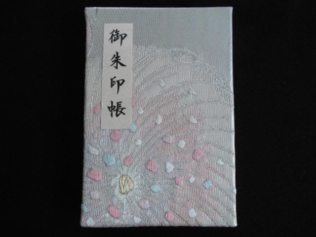 005A246 おしゃれな朱印帳(正絹帯生地使用) パステル