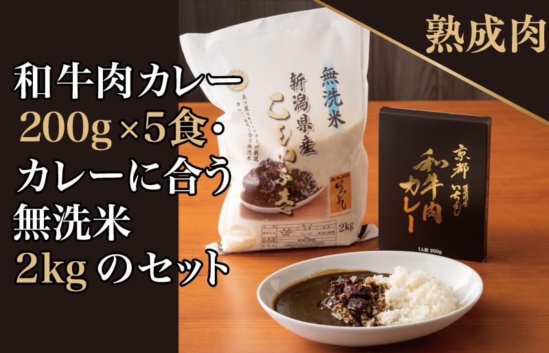 015B069 和牛肉カレー200g×5食と無洗米2kgのセット