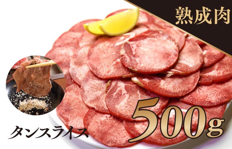 010B630 やわらか熟成タンスライス 500g(梅塩付き)