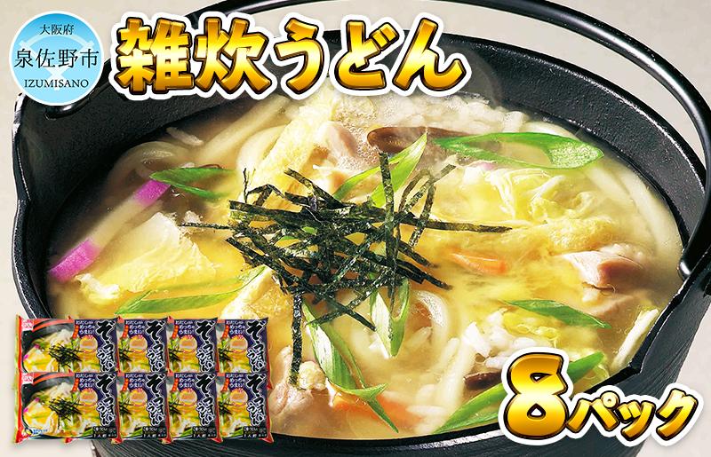 010B685 麺名人 雑炊うどん(1食×8パックセット)
