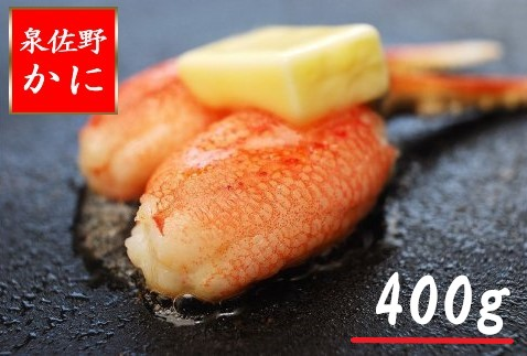 099H072 「泉佐野かに」かんたん蟹しゃぶ爪肉400g