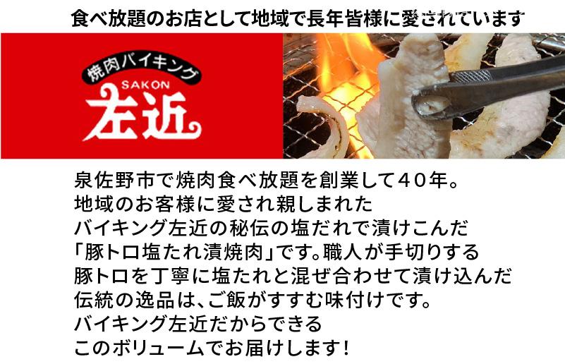 010B681 秘伝の塩だれ漬け豚トロ 焼肉用 合計1.2kg(300g×4パック)