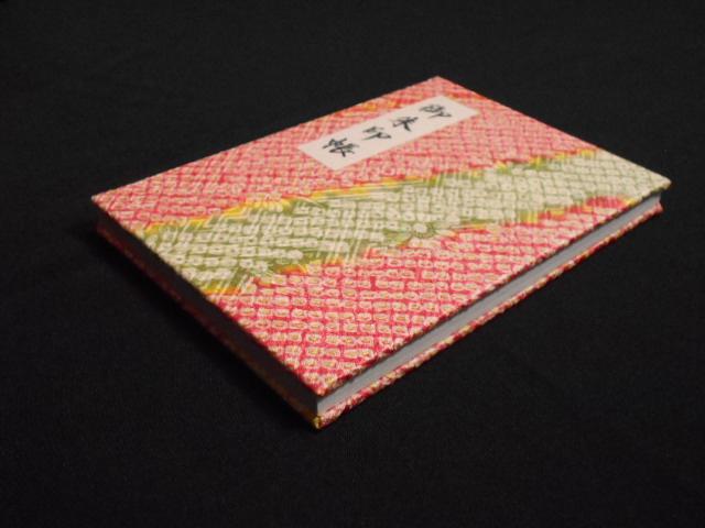 005A254 おしゃれな朱印帳(正絹着物生地使用) ミルキーウェイ