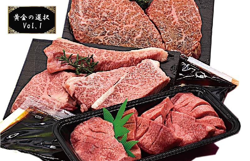 030D081 肉コンシェルジュ厳選!黄金の選択(3種入り) VOL.1