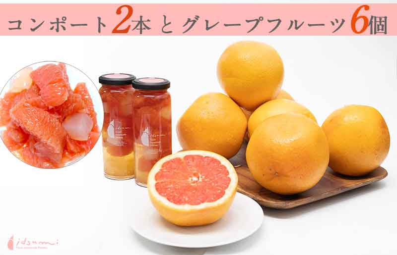 010B812 グレープフルーツとグレープフルーツのコンポートセット(グレープフルーツ6個、コンポート2個)