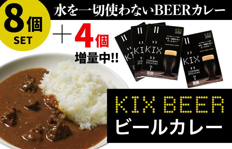 020C135 【期間限定】KIXBEER 黒ビールカレー 200g×12個(通常8個+4個増量)