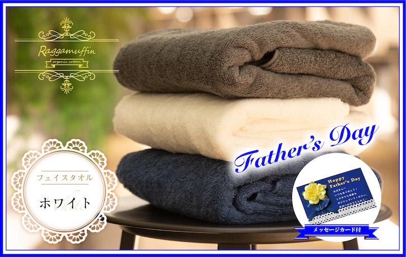 099H273 【期間限定】Raggamuffin(フェイスタオル:ホワイト)父の日プレゼント メッセージカード付