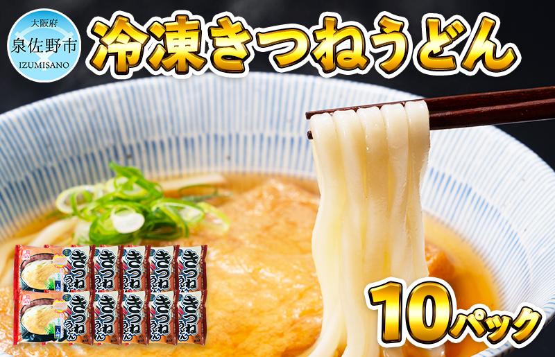 010B682 麺名人 きつねうどん(1食×10パックセット)