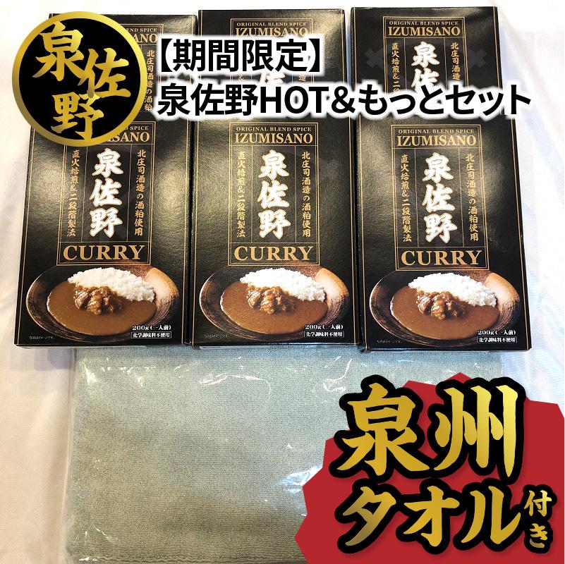 099H200 【期間限定】泉佐野HOT&もっとセット