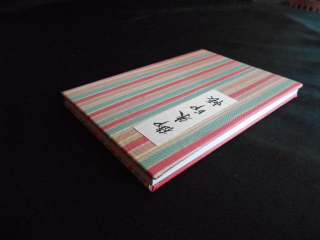 005A252 おしゃれな朱印帳(正絹着物生地使用) 洋風ストライプ