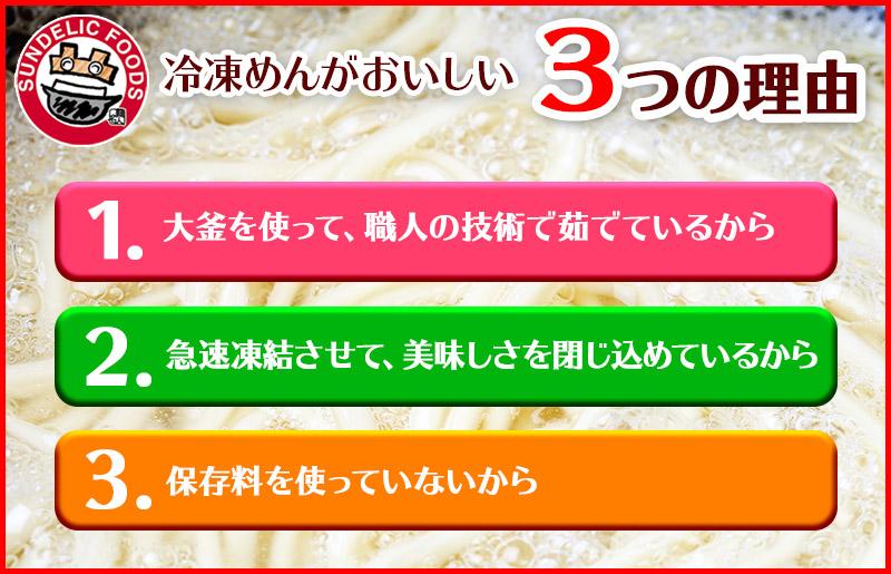 005A302 人気の冷凍麺食べ比べセット 麺名人きつねうどん(2食)、八割そば(1食)、なにわうどん( 5玉)
