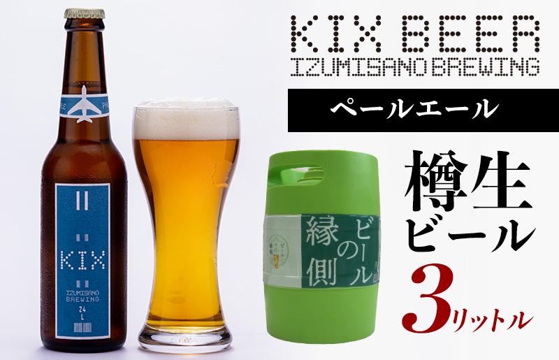 099H503 【ビールの縁側】KIX BEER 樽生ペールエール 3リットル(専用ポンプ付き)