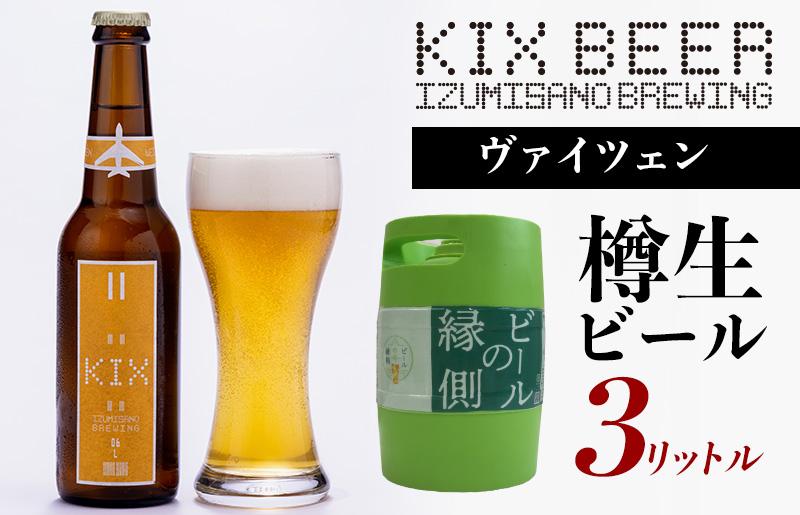 099H504 【ビールの縁側】KIX BEER 樽生ヴァイツェン 3リットル(専用ポンプ付き)