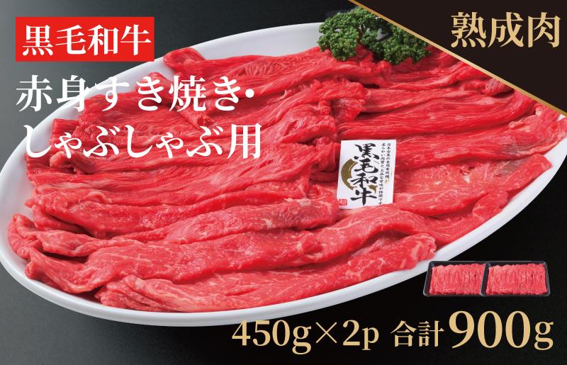 015B080 熟成黒毛和牛赤身すき焼き・しゃぶしゃぶ用 900g(450g×2)
