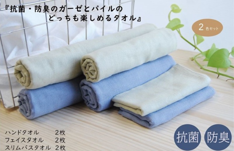 099H617 抗菌・防臭のガーゼとパイルのどちらも楽しめるタオル 2色6枚セット(blue Ver.)