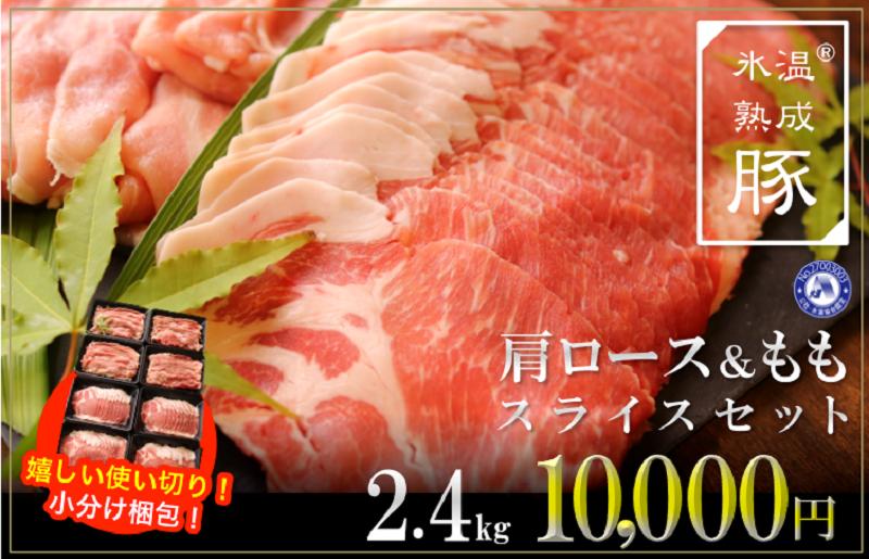 010B633 氷温(R)熟成豚 国産豚肩ロース&モモスライスセット2.4kg(300g×8パック)