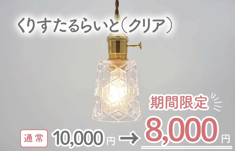 099H575 【期間限定】くりすたるらいと(クリア)(電球別途)