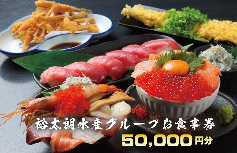 G071 【期間限定】裕太朗水産グループ お食事券(50,000円分)