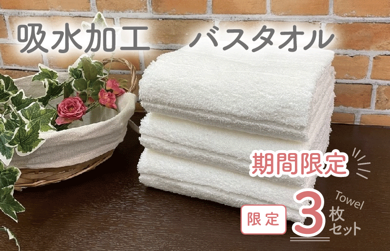 005A375 【期間限定】吸水加工 バスタオル3枚