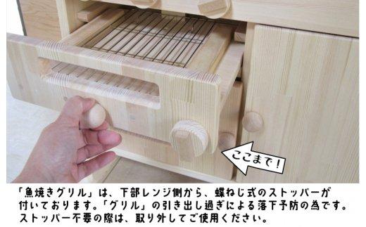 099H236 手作り木製「棚付」魚焼きグリル付きままごとキッチン GHK−R 素材色バージョン