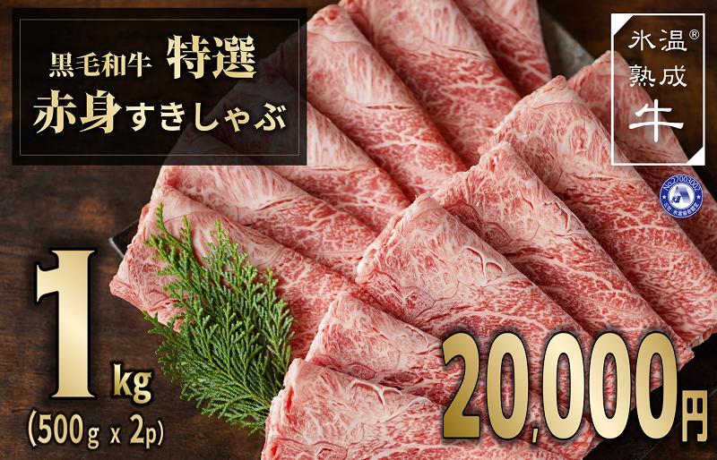 020C155 氷温(R)熟成牛 黒毛和牛「特選」赤身すきしゃぶ1kg(500g×2)
