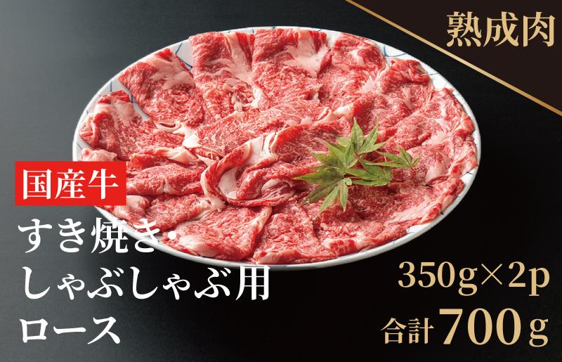 010B626 国産牛熟成ロースすき焼きしゃぶ用 700g(350g×2)
