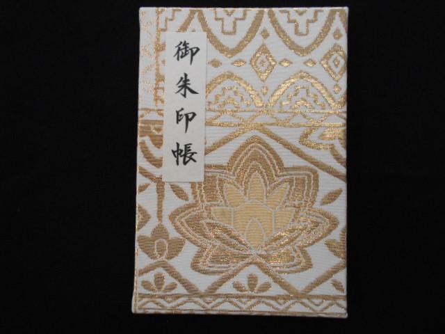 005A247 おしゃれな朱印帳(正絹帯生地使用) ゴールドキング