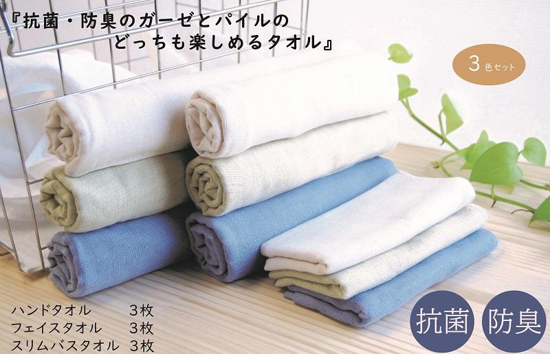 099H615 抗菌・防臭のガーゼとパイルのどちらも楽しめるタオル 3色9枚セット(blue Ver.)