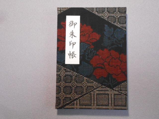 005A244 おしゃれな朱印帳(正絹本場大島紬使用) シックな牡丹