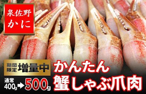099H195 【期間限定】「泉佐野かに」かんたん蟹しゃぶ爪肉 合計500g