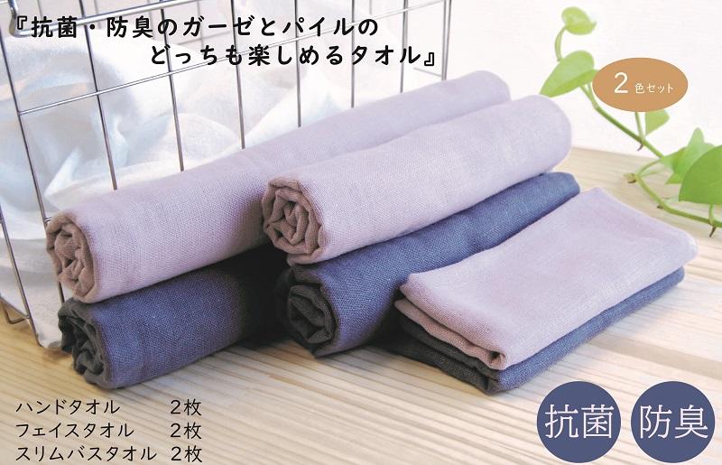 099H618 抗菌・防臭のガーゼとパイルのどちらも楽しめるタオル2色6枚セット(pink Ver.)