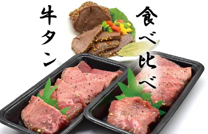 015B113 肉コンシェルジュ厳選!牛タン食べ比べ(塩タン&牛タンパストラミ)