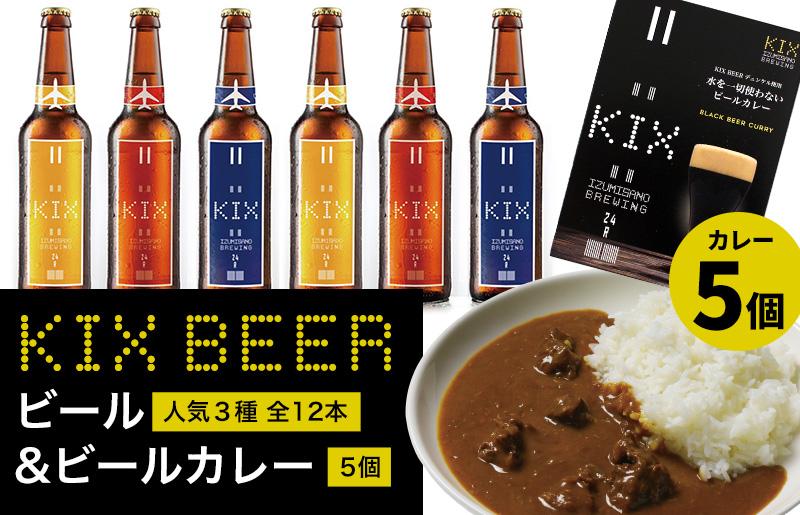 020C134 【期間限定】巣ごもり応援セット(KIX BEER 12本 × 黒ビールカレーセット 200g×5個)