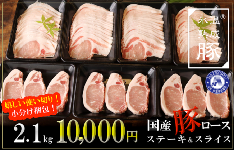 010B634 氷温(R)熟成豚 国産豚ロース ステーキ&スライス 合計 2.1kg(7パック)