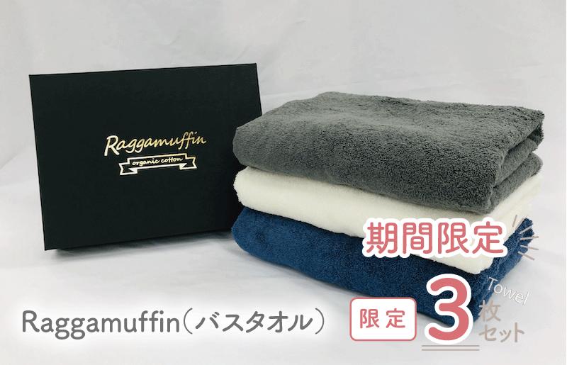 099H602 【期間限定】Raggamuffin バスタオル3枚セット(ホワイト・グレー・ネイビー各1枚)