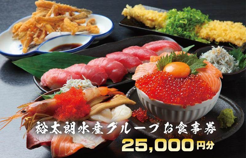 G070 【期間限定】裕太朗水産グループ お食事券(25,000円分)