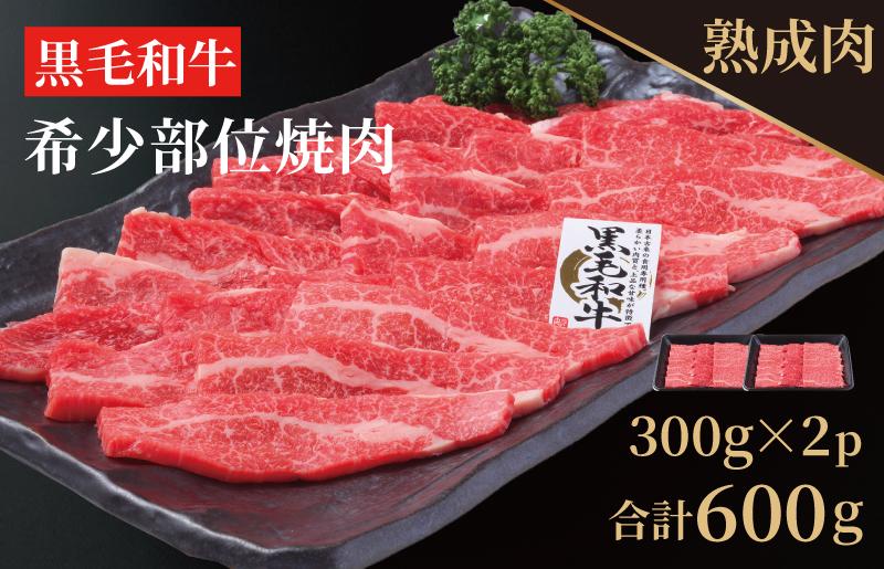 015B075 やわらか熟成黒毛和牛希少部位焼肉 600g(300g×2)