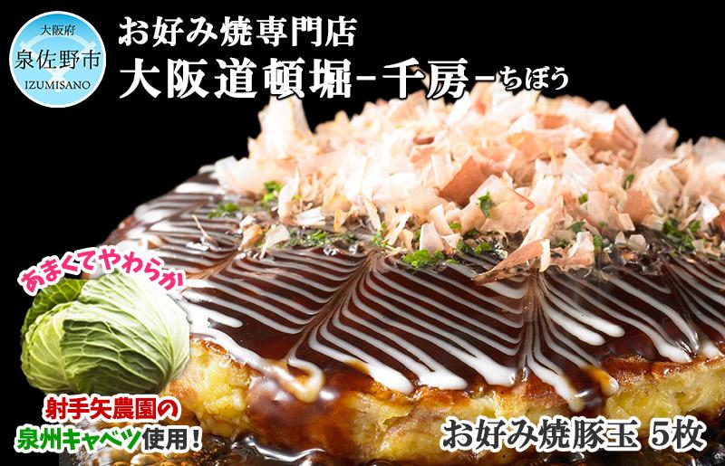 010B599 千房お好み焼豚玉 5枚セット