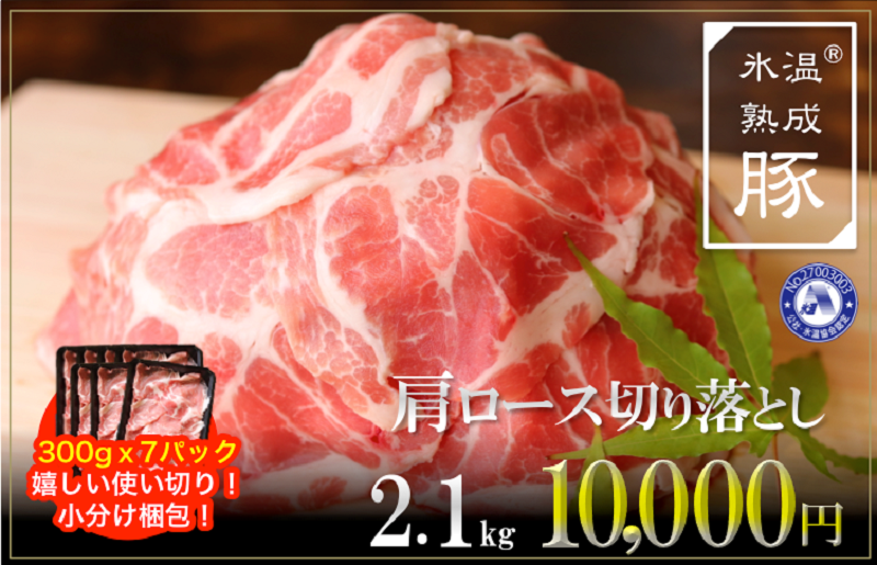 010B632 氷温(R)熟成豚 国産豚肩ロース切落し2.1kg(300g×7パック)