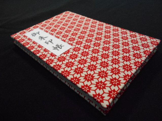 005A251 おしゃれな朱印帳(正絹着物生地使用) さくらレッド