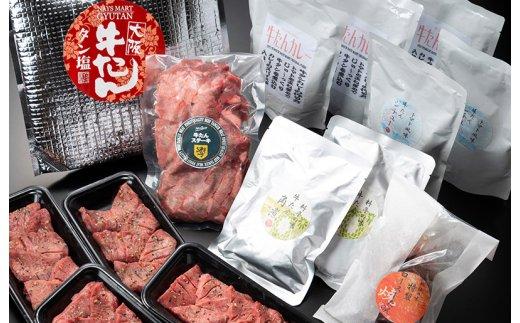 099H044 肉コンシェルジュ厳選!牛たん「頂」食べくらべ!!