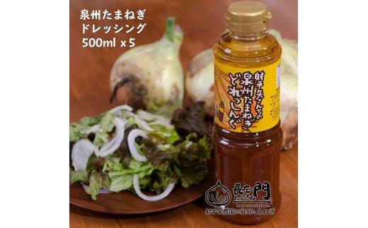 010B136 泉州玉ねぎドレッシング 500ml×5本