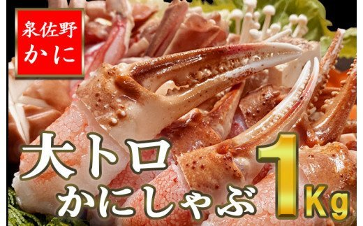 099H071 「泉佐野かに」大トロ蟹しゃぶセット 1kg