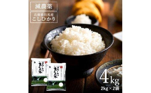 コウノトリ育むお米減農薬【2kg×2袋】(94-003)