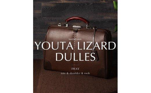 豊岡鞄 YOUTA LIZARD 3WAY 横ダレス(YK-7)チョコ