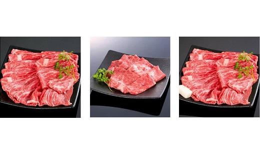 I306 紀州和華牛食べ比べセット1